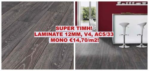 JV1441 Laminate Bedrock oak 12mm με αρμό, antibacterial, aqua stop– microscratch protect, AC5/33. Από €18,00 μόνο €14,70/m2+ΦΠΑ